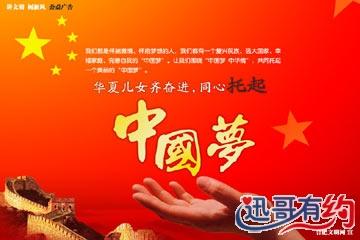同心托起中国梦