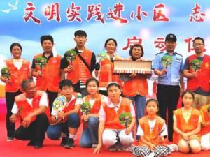 宿豫:文明实践进小区 志愿服务