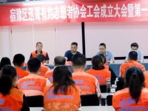 宿豫区迅哥有约志愿者协会工会